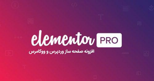 Elementor Pro 1 میز وردپرس