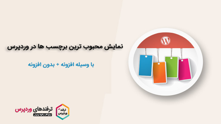 show popular tags wordpress میز وردپرس