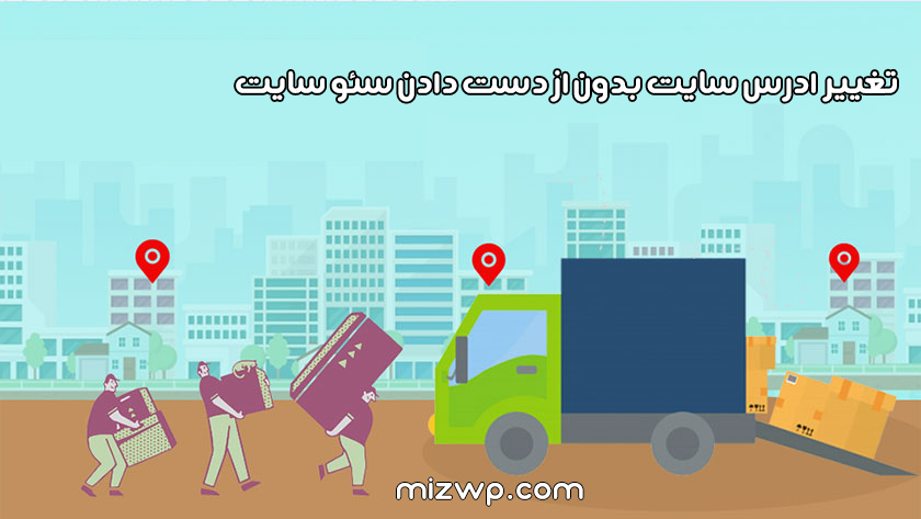 change of site address میز وردپرس