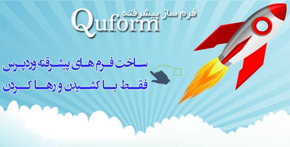 دانلود رایگان افزونه فرم ساز Quform