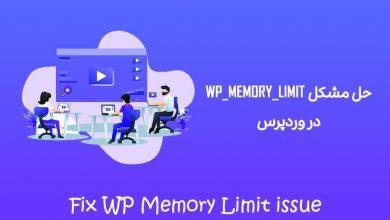 Fix WP Memory Limit issue میز وردپرس