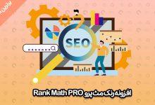 Rank Math PRO میز وردپرس