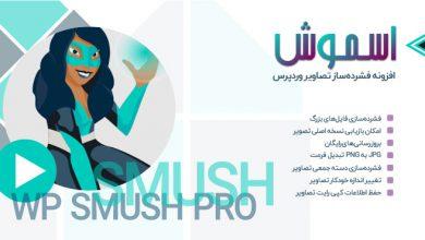 WP Smush Pro dookanwp میز وردپرس