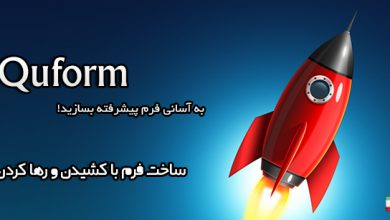 advance form maker wordpress quform میز وردپرس