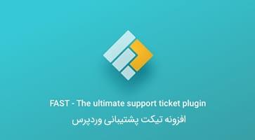 FAST WordPress Support Ticket Plugin mini میز وردپرس